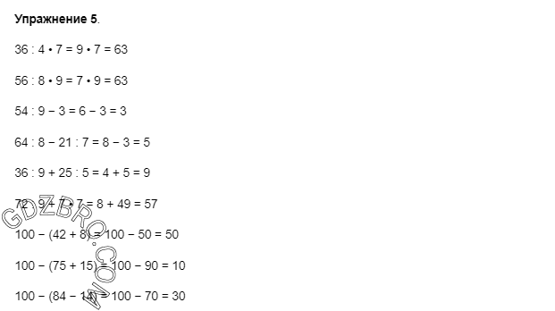 Ответ на странице 100 - 5 ГДЗ по Математике 3 класс Моро, Бантова, Бельтюкова, Часть 1, 2015 - ГДЗ с решением- 1>
