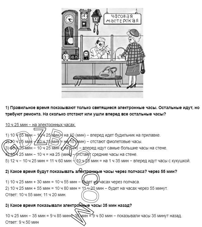 Ответ на странице 101 - 1 ГДЗ по Математике 3 класс Моро, Бантова, Бельтюкова, Часть 1, 2015 - ГДЗ с решением- 1>