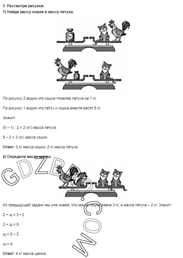 Ответ на странице 102 - 1 ГДЗ по Математике 3 класс Моро, Бантова, Бельтюкова, Часть 1, 2015 - ГДЗ с решением- 1>
