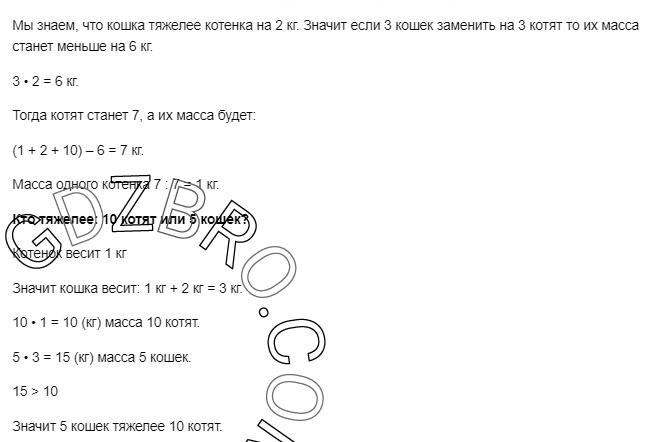 Ответ на странице 103 - 2 ГДЗ по Математике 3 класс Моро, Бантова, Бельтюкова, Часть 1, 2015 - ГДЗ с решением- 2>