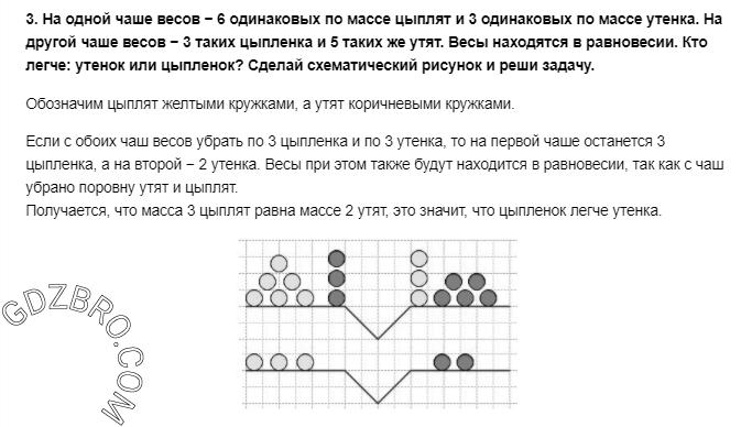 Ответ на странице 103 - 3 ГДЗ по Математике 3 класс Моро, Бантова, Бельтюкова, Часть 1, 2015 - ГДЗ с решением- 1>