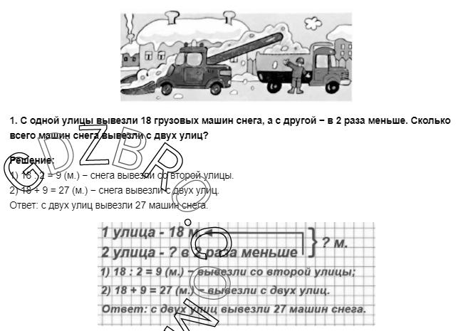 Ответ на странице 104 - 1 ГДЗ по Математике 3 класс Моро, Бантова, Бельтюкова, Часть 1, 2015 - ГДЗ с решением- 1>
