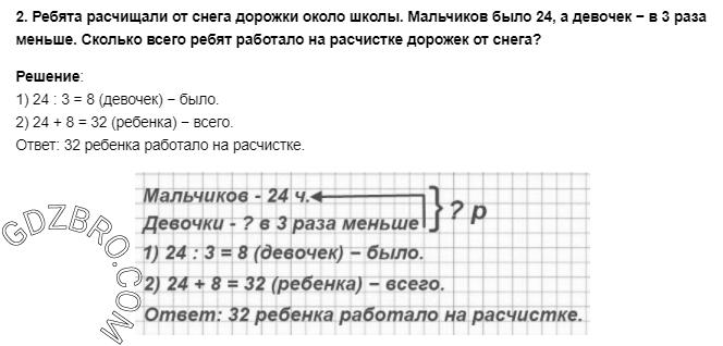 Ответ на странице 104 - 2 ГДЗ по Математике 3 класс Моро, Бантова, Бельтюкова, Часть 1, 2015 - ГДЗ с решением- 1>