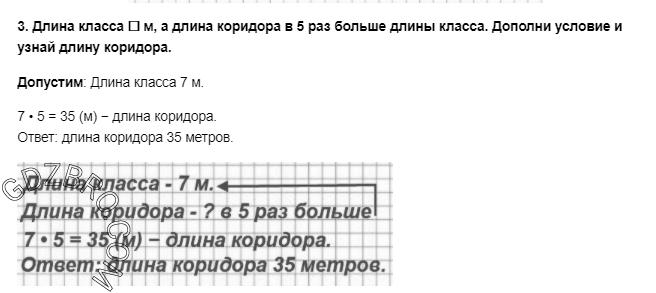 Ответ на странице 104 - 3 ГДЗ по Математике 3 класс Моро, Бантова, Бельтюкова, Часть 1, 2015 - ГДЗ с решением- 1>