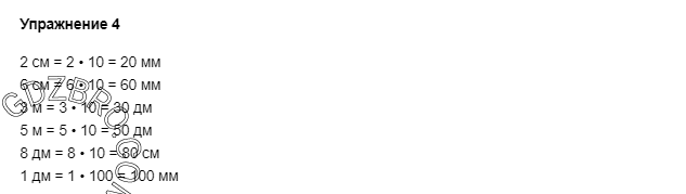 Ответ на странице 104 - 4 ГДЗ по Математике 3 класс Моро, Бантова, Бельтюкова, Часть 1, 2015 - ГДЗ с решением- 1>