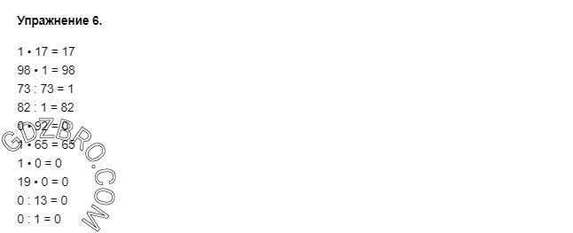 Ответ на странице 104 - 6 ГДЗ по Математике 3 класс Моро, Бантова, Бельтюкова, Часть 1, 2015 - ГДЗ с решением- 1>