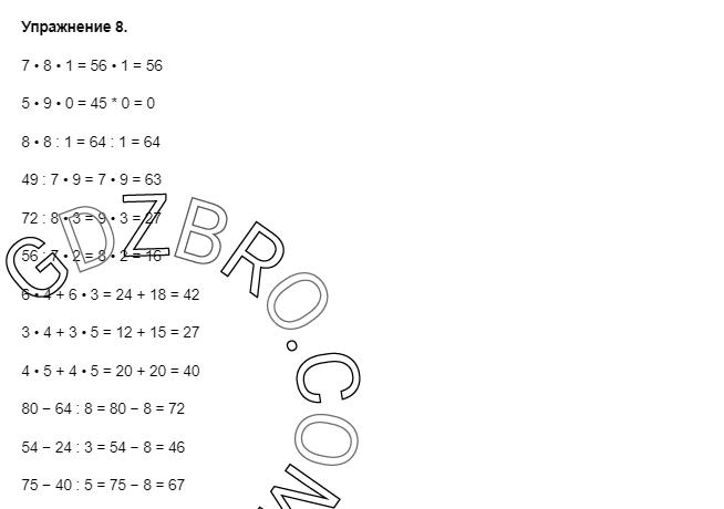 Ответ на странице 104 - 8 ГДЗ по Математике 3 класс Моро, Бантова, Бельтюкова, Часть 1, 2015 - ГДЗ с решением- 1>