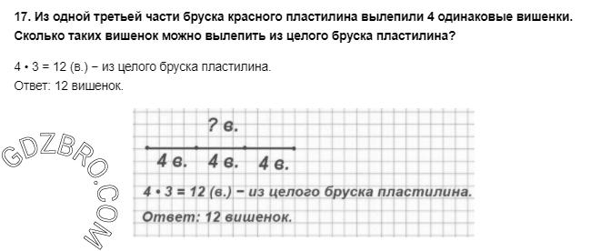 Ответ на странице 106 - 17 ГДЗ по Математике 3 класс Моро, Бантова, Бельтюкова, Часть 1, 2015 - ГДЗ с решением- 1>