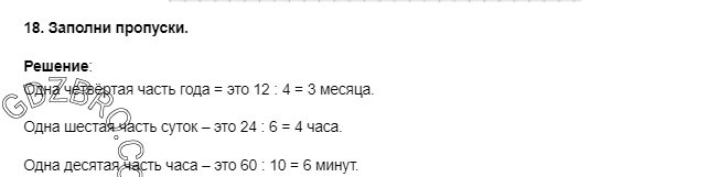 Ответ на странице 106 - 18 ГДЗ по Математике 3 класс Моро, Бантова, Бельтюкова, Часть 1, 2015 - ГДЗ с решением- 1>