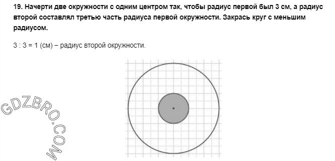 Ответ на странице 106 - 19 ГДЗ по Математике 3 класс Моро, Бантова, Бельтюкова, Часть 1, 2015 - ГДЗ с решением- 1>