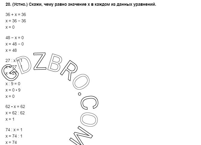 Ответ на странице 106 - 20 ГДЗ по Математике 3 класс Моро, Бантова, Бельтюкова, Часть 1, 2015 - ГДЗ с решением- 1>