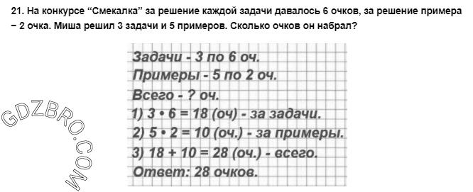 Ответ на странице 106 - 21 ГДЗ по Математике 3 класс Моро, Бантова, Бельтюкова, Часть 1, 2015 - ГДЗ с решением- 1>