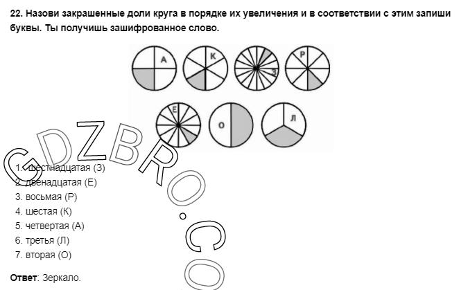 Ответ на странице 106 - 22 ГДЗ по Математике 3 класс Моро, Бантова, Бельтюкова, Часть 1, 2015 - ГДЗ с решением- 1>