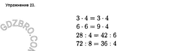 Ответ на странице 107 - 23 ГДЗ по Математике 3 класс Моро, Бантова, Бельтюкова, Часть 1, 2015 - ГДЗ с решением- 1>