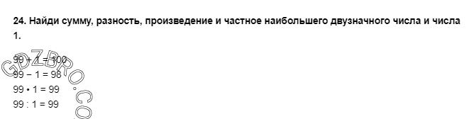 Ответ на странице 107 - 24 ГДЗ по Математике 3 класс Моро, Бантова, Бельтюкова, Часть 1, 2015 - ГДЗ с решением- 1>