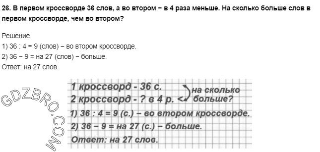 Ответ на странице 107 - 26 ГДЗ по Математике 3 класс Моро, Бантова, Бельтюкова, Часть 1, 2015 - ГДЗ с решением- 1>