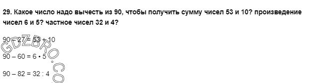 Ответ на странице 107 - 29 ГДЗ по Математике 3 класс Моро, Бантова, Бельтюкова, Часть 1, 2015 - ГДЗ с решением- 1>