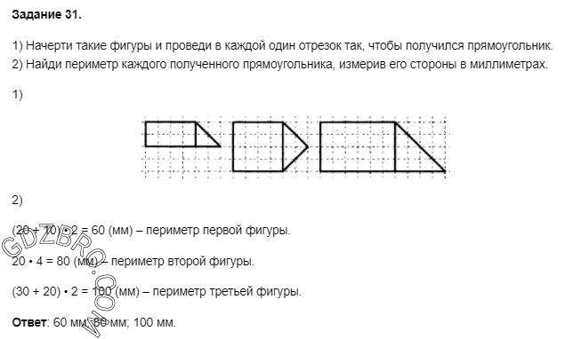 Ответ на странице 107 - 31 ГДЗ по Математике 3 класс Моро, Бантова, Бельтюкова, Часть 1, 2015 - ГДЗ с решением- 1>