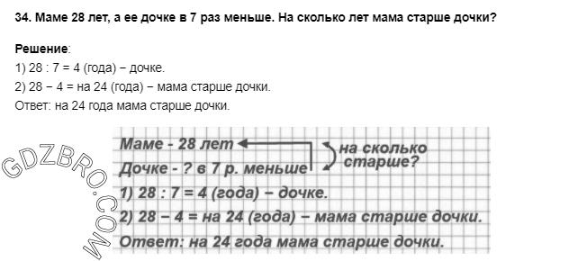 Ответ на странице 108 - 34 ГДЗ по Математике 3 класс Моро, Бантова, Бельтюкова, Часть 1, 2015 - ГДЗ с решением- 1>