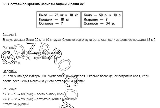 Ответ на странице 108 - 35 ГДЗ по Математике 3 класс Моро, Бантова, Бельтюкова, Часть 1, 2015 - ГДЗ с решением- 1>