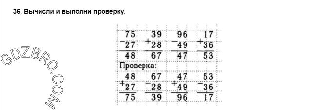 Ответ на странице 108 - 36 ГДЗ по Математике 3 класс Моро, Бантова, Бельтюкова, Часть 1, 2015 - ГДЗ с решением- 1>