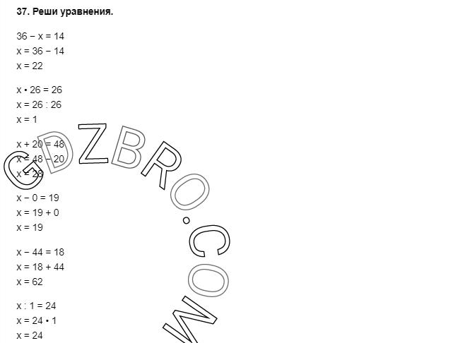 Ответ на странице 108 - 37 ГДЗ по Математике 3 класс Моро, Бантова, Бельтюкова, Часть 1, 2015 - ГДЗ с решением- 1>