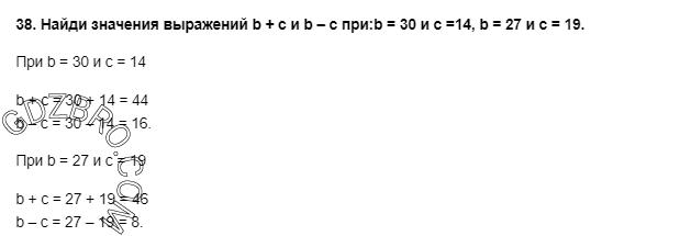 Ответ на странице 108 - 38 ГДЗ по Математике 3 класс Моро, Бантова, Бельтюкова, Часть 1, 2015 - ГДЗ с решением- 1>