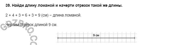 Ответ на странице 108 - 39 ГДЗ по Математике 3 класс Моро, Бантова, Бельтюкова, Часть 1, 2015 - ГДЗ с решением- 1>