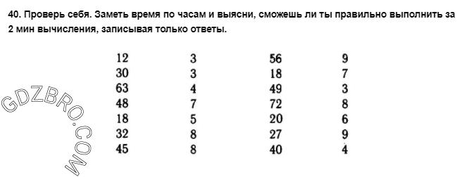 Ответ на странице 108 - 40 ГДЗ по Математике 3 класс Моро, Бантова, Бельтюкова, Часть 1, 2015 - ГДЗ с решением- 1>