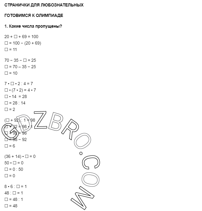 Ответ на странице 109 - 1 ГДЗ по Математике 3 класс Моро, Бантова, Бельтюкова, Часть 1, 2015 - ГДЗ с решением- 1>