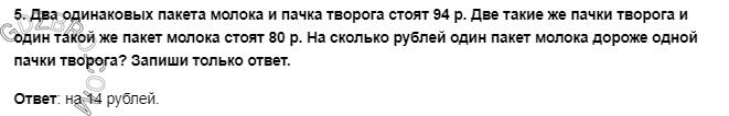 Ответ на странице 109 - 5 ГДЗ по Математике 3 класс Моро, Бантова, Бельтюкова, Часть 1, 2015 - ГДЗ с решением- 1>