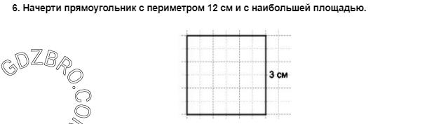 Ответ на странице 109 - 6 ГДЗ по Математике 3 класс Моро, Бантова, Бельтюкова, Часть 1, 2015 - ГДЗ с решением- 1>