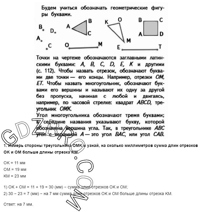 Ответ на странице 10 - 1 ГДЗ по Математике 3 класс Моро, Бантова, Бельтюкова, Часть 1, 2015 - ГДЗ с решением- 1>