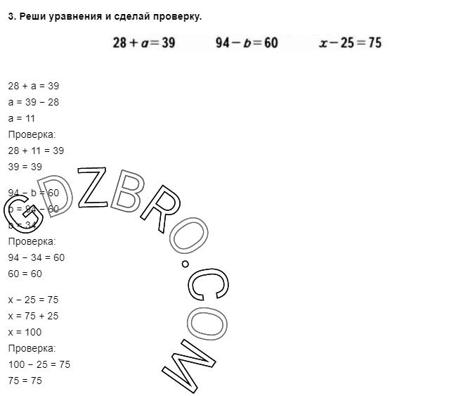 Ответ на странице 10 - 3 ГДЗ по Математике 3 класс Моро, Бантова, Бельтюкова, Часть 1, 2015 - ГДЗ с решением- 1>