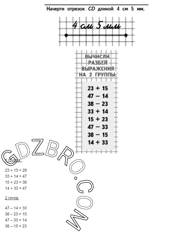 Ответ на странице 10 - 4 ГДЗ по Математике 3 класс Моро, Бантова, Бельтюкова, Часть 1, 2015 - ГДЗ с решением- 2>