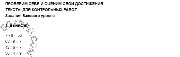 Ответ на странице 110 - 1 ГДЗ по Математике 3 класс Моро, Бантова, Бельтюкова, Часть 1, 2015 - ГДЗ с решением- 1>