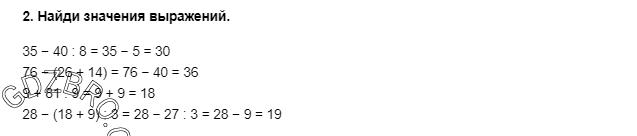 Ответ на странице 110 - 2 ГДЗ по Математике 3 класс Моро, Бантова, Бельтюкова, Часть 1, 2015 - ГДЗ с решением- 1>