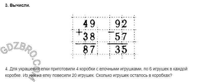 Ответ на странице 110 - 3 ГДЗ по Математике 3 класс Моро, Бантова, Бельтюкова, Часть 1, 2015 - ГДЗ с решением- 1>