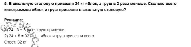 Ответ на странице 110 - 5 ГДЗ по Математике 3 класс Моро, Бантова, Бельтюкова, Часть 1, 2015 - ГДЗ с решением- 1>
