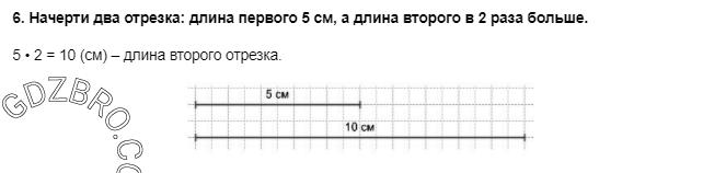 Ответ на странице 110 - 6 ГДЗ по Математике 3 класс Моро, Бантова, Бельтюкова, Часть 1, 2015 - ГДЗ с решением- 1>