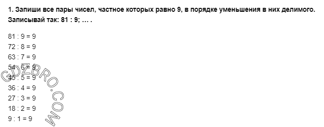 Ответ на странице 111 - 1 ГДЗ по Математике 3 класс Моро, Бантова, Бельтюкова, Часть 1, 2015 - ГДЗ с решением- 1>