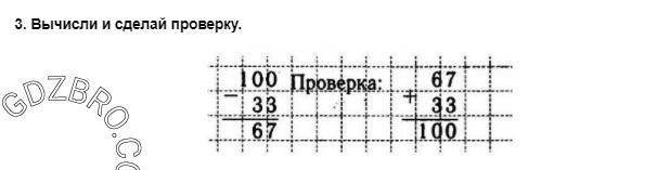 Ответ на странице 111 - 3 ГДЗ по Математике 3 класс Моро, Бантова, Бельтюкова, Часть 1, 2015 - ГДЗ с решением- 1>