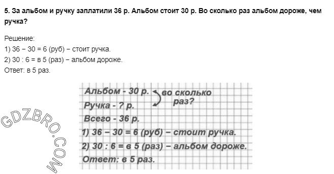 Ответ на странице 111 - 5 ГДЗ по Математике 3 класс Моро, Бантова, Бельтюкова, Часть 1, 2015 - ГДЗ с решением- 1>