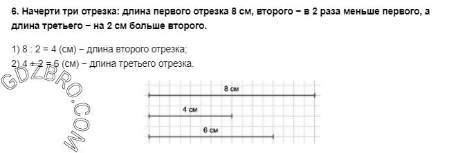 Ответ на странице 111 - 6 ГДЗ по Математике 3 класс Моро, Бантова, Бельтюкова, Часть 1, 2015 - ГДЗ с решением- 1>