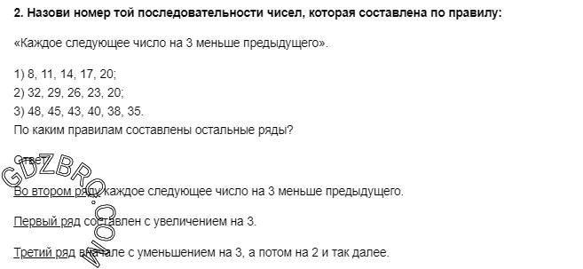 Ответ на странице 11 - 2 ГДЗ по Математике 3 класс Моро, Бантова, Бельтюкова, Часть 1, 2015 - ГДЗ с решением- 1>