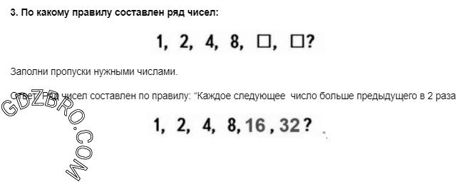 Ответ на странице 11 - 3 ГДЗ по Математике 3 класс Моро, Бантова, Бельтюкова, Часть 1, 2015 - ГДЗ с решением- 1>