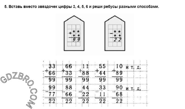 Ответ на странице 12 - 5 ГДЗ по Математике 3 класс Моро, Бантова, Бельтюкова, Часть 1, 2015 - ГДЗ с решением- 1>