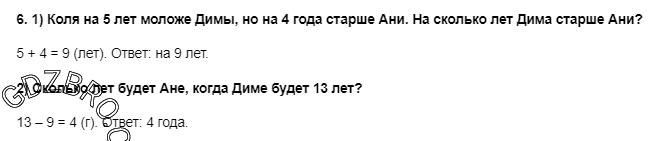 Ответ на странице 12 - 6 ГДЗ по Математике 3 класс Моро, Бантова, Бельтюкова, Часть 1, 2015 - ГДЗ с решением- 1>