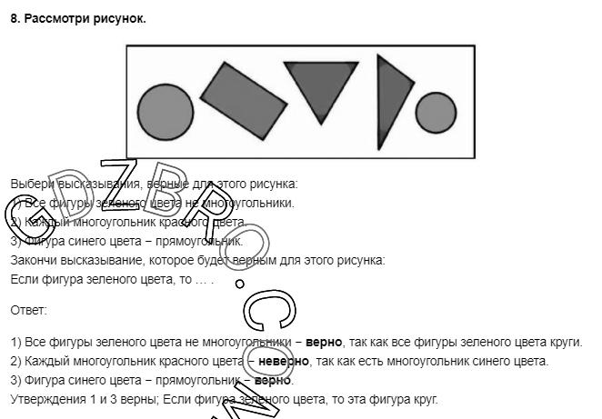 Ответ на странице 13 - 8 ГДЗ по Математике 3 класс Моро, Бантова, Бельтюкова, Часть 1, 2015 - ГДЗ с решением- 1>