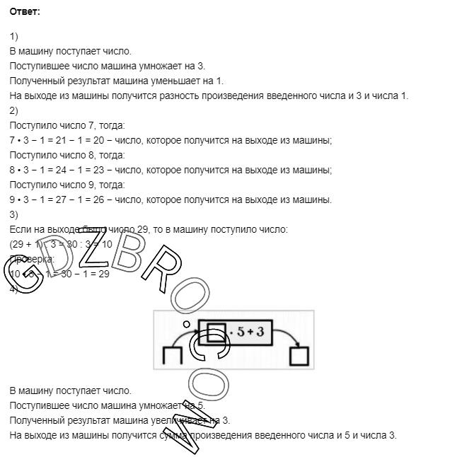 Ответ на странице 13 - 9 ГДЗ по Математике 3 класс Моро, Бантова, Бельтюкова, Часть 1, 2015 - ГДЗ с решением- 2>